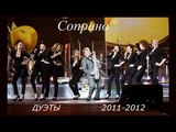 Сопрано 10 - Дуэты (2011-2012)