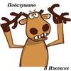 Подслушано в Ижевске