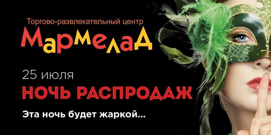 ТРЦ «Мармелад» в Таганроге ждет на головокружительную «Ночь распродаж»