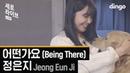 정은지 어떤가요 Jeong Eun Ji Being There 세로라이브 4K 댕댕이와 함께한 LIVE