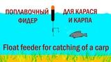 Поплавочный фидер для ловли карася и карпа Float feeder for catching of a carp #ЖМИНАГАЗ