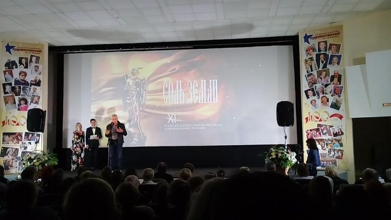 Гойко Митич, приветствие фестивалю документального кино Соль земли