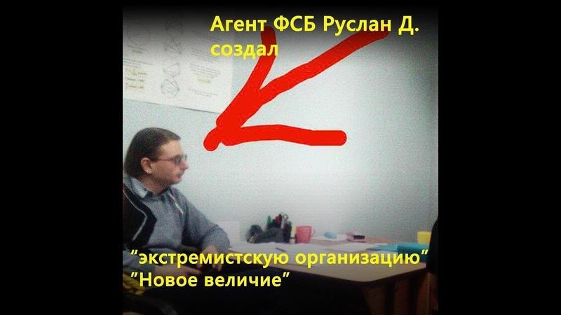 Новое величие провокатор ФСБ