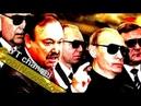 Геннадий Гудков Путин и компания - гpaбят страну. Государство - оккупационное. Тевосян и SobiNews