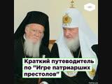 Украинская автокефалия. В чем суть конфликта между Русской и Константинопольской церквями  ROMB