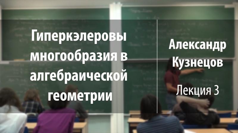 Лекция 3 Гиперкэлеровы многообразия в в алгебраической геометрии Александр Кузнецов