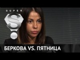 Елена Беркова: «Телеканал «Пятница», отдайте мои деньги!»