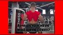 КАЧАЙ спину Правильно! 2 основных упражнения. тренировкаспины правильнаятехникавыполнения фитнес