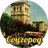 Прогулка по Соцгороду с Романом Акбашем