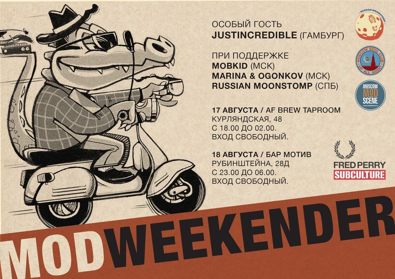 17-18.08 MOD Weekender в AF Brew Taproom!