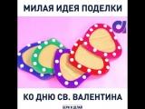 Милая идея поделки ко Дню Св. Валентина
