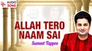 Allah Tero Naam Sai Hridayanjali Sumeet Tappoo Hindi Devotional Songs Red Ribbon Music