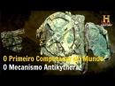 O Primeiro Computador do Mundo Mecanismo Antikythera Documentário History Channel Brasil