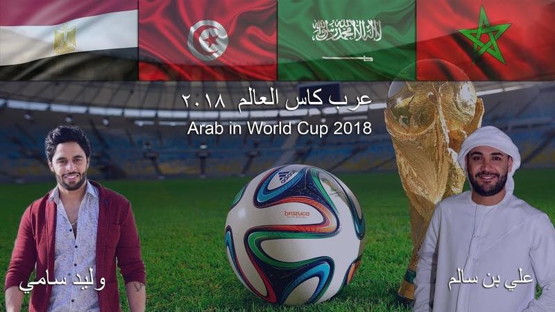 اغنية عرب كاس العالم 2018 Arab in World Cup song وليد سامي Waleed Samy علي ب1