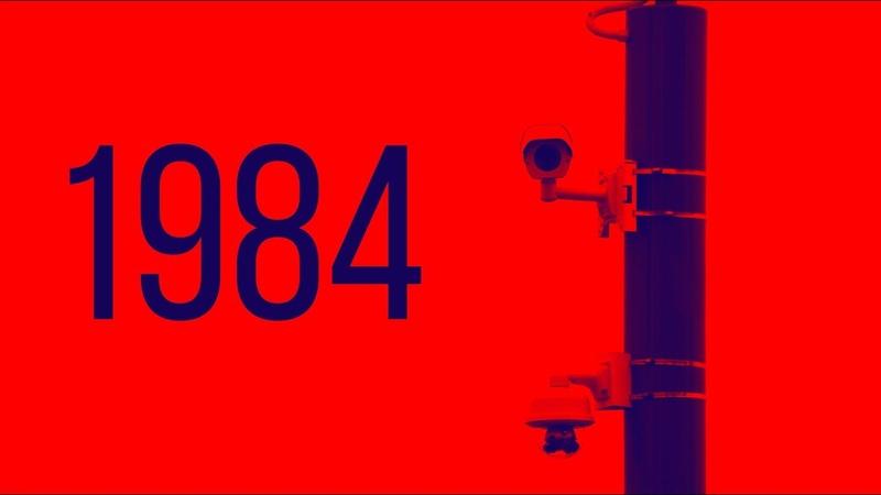 Джордж Оруэлл - 1984 [Аудиокнига]