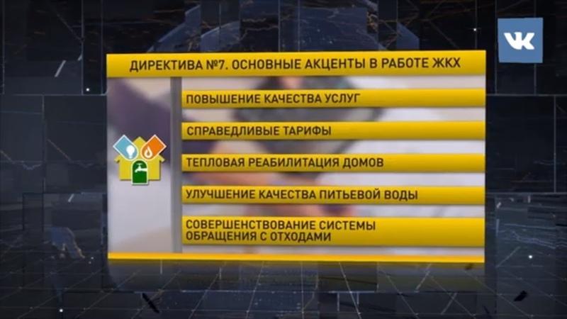 Директива №7 «О развитии ЖКХ». Что изменится в коммунальном хозяйстве Беларуси?