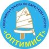 "Парусная школа ""ОПТИМИСТ"" г. Коломна"