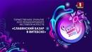 Торжественное открытие Международного фестиваля искусств «Славянский базар в Витебске» (13.07.2018)