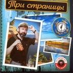 Владимир Асмолов альбом Три страницы