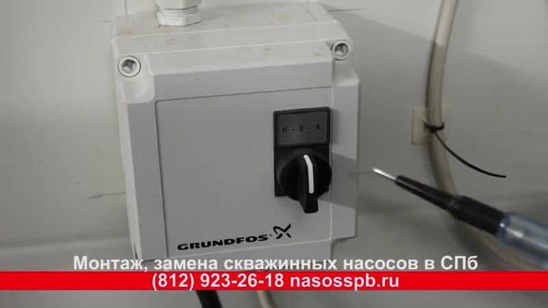 Шкаф управления SQSK для скважинных насосов GRUNDFOS SQ, пульт запуска