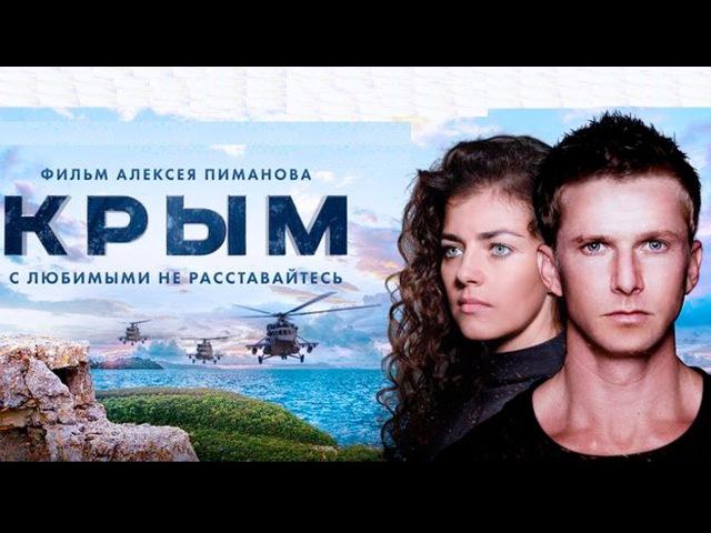 ПРЕМЬЕРА 2017 ЗАКРУЖИЛА ИНТЕРНЕТ [ КРЫМ ] Русские мелодрамы 2017 новинки, фильмы 2017