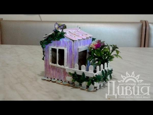 DIY МАСТЕР-КЛАСС супер домик из палочек от мороженного своими руками