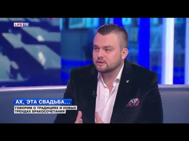 Ведущий Петр Чарушин на телеканале Life78 | Свадебные тренды 2016 и свадьба за границей