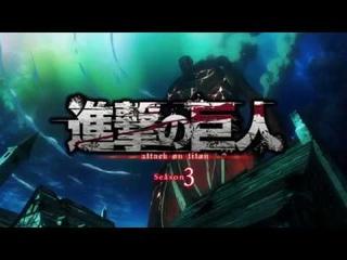 Атака Титанов 3 сезон 2 опенинг | Shingeki no Kyojin Season 3 OP |  Attack on Titan Season 3
