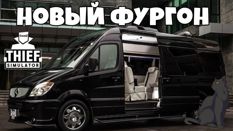 Новый фургон ► Thief Simulator 5 прохождение