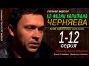 Из жизни капитана Черняева 1,2,3,4,5,6,7,8,9,10,11,12 серия Боевик, Детектив, Криминал