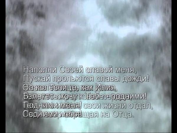 Павел Плахотин. В славе Твоей