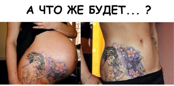 Татуировка и беременность