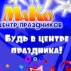 """Центр Праздников """"MaKo"""""""