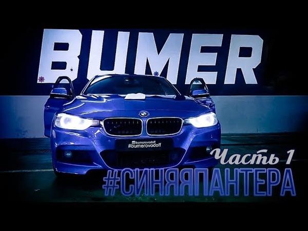 Bmw f30 328 вся правда о владении синяя пантера часть 1 bmw f30