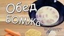 Обед БОМЖа. СЫРНЫЙ суп за 5 минут. Бомж рецепт, домашний вкусный обед из лапши.