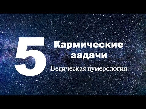 Число 5 в нумерологии - значение и кармические задачи