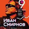 09/09 (вс)   Иван Смирнов   ЦДХ
