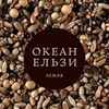 Океан Ельзи новый альбом 2013