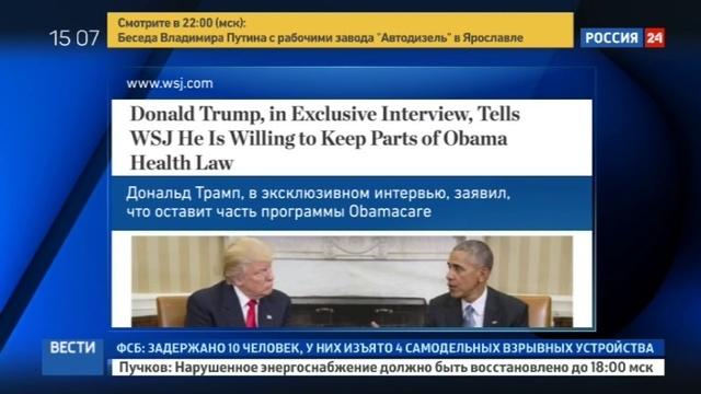 Новости на Россия 24 • Стрельба на акции протеста против Трампа: ранен человек