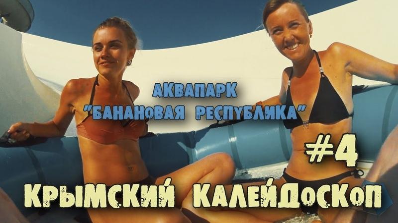 Крымский калейдоскоп 4 Аквапарк Банановая Республика Евпатория