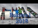 Bukovel 2018 Бука супер штука