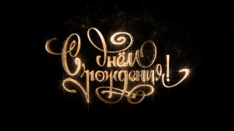 С Днем Рождения, Анастасия Геннадиевна