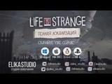 Life Is Strange. Финальный трейлер полной локализации PS4 (RUS ElikaStudio)