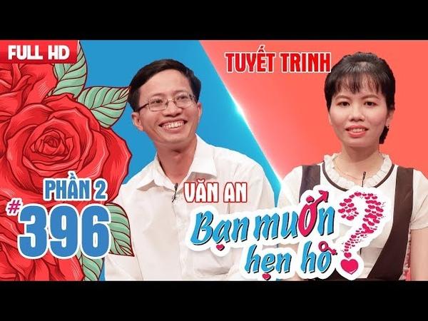 'Thánh Bolero' hát tỏ tình với bạn gái lại bất ngờ quên lời | Văn An - Tuyết Trinh | BMHH 396 😂