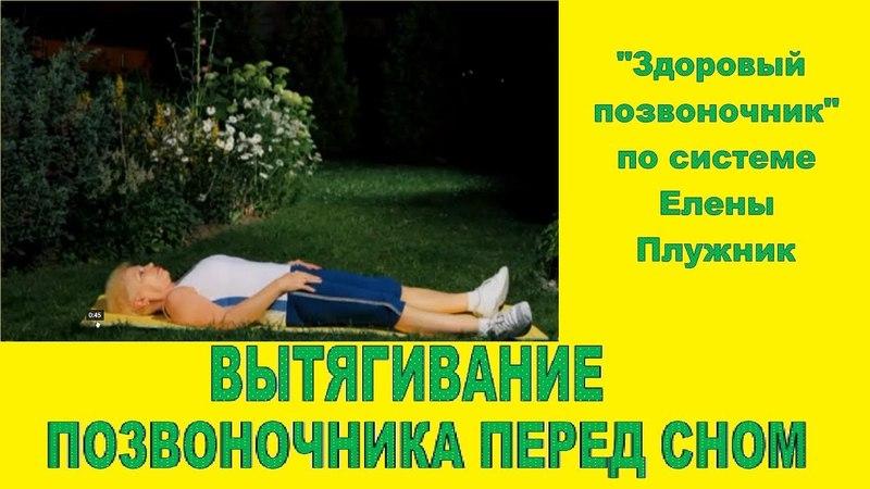 Елена плужник вытягивание позвоночника перед сном