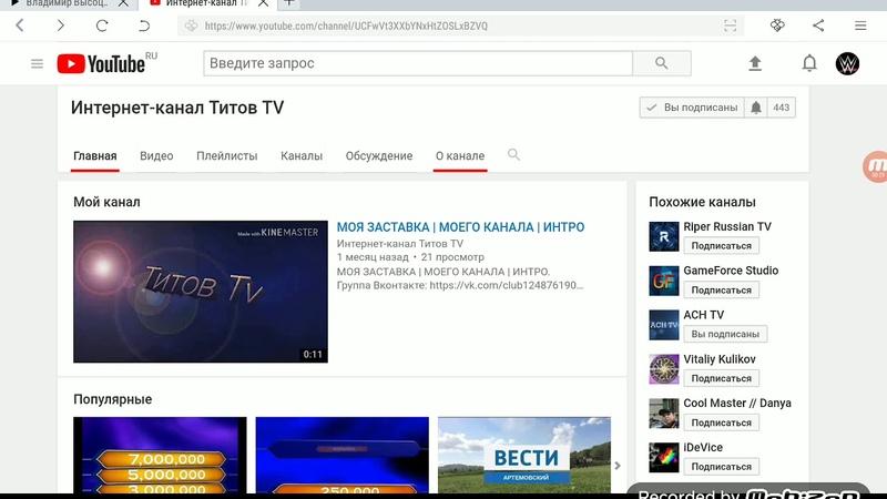 Рекломирую канал Интернет-канал Титов TV