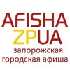 Афиша Запорожья. Все события города
