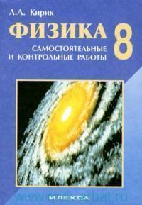 скачать учебник по физике 8-класс бесплатно