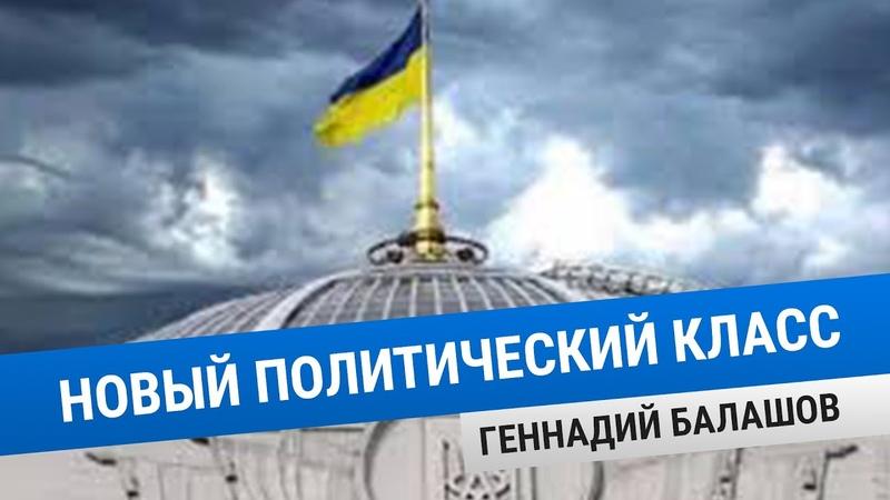 Новый политический класс. Балашов на канале НАШ 12.10.18