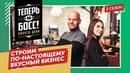Успех в ресторанном бизнесе Директор ресторана Хозяин тайги научит зарабатывать на высокой кухне